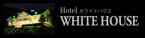 姉妹店のご案内 WHITE HOUSE