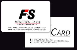 FSメンバーズカード&ポイントカード