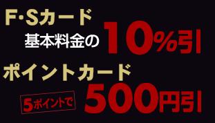 FSカード基本料金の10%引き ポイントカード5ポイントで500円引き