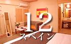 お部屋のご案内12号室