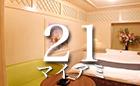 お部屋のご案内21号室