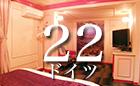 お部屋のご案内22号室