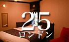 お部屋のご案内25号室