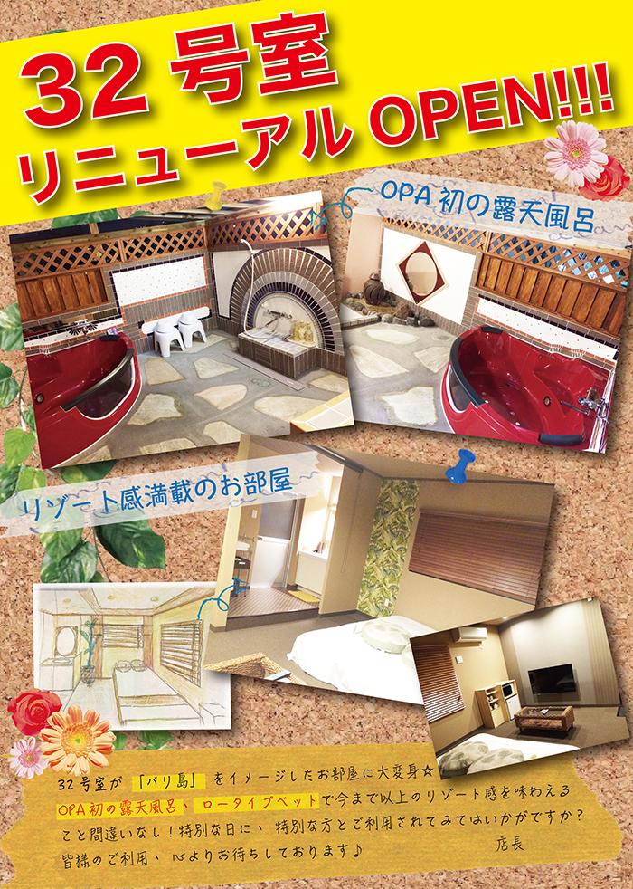 32号室リニューアルOPEN 予約受付中!