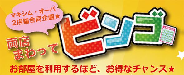 【マキシム・合同企画オーパ】BINGOキャンペーン★