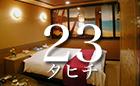 お部屋のご案内23号室