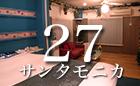 お部屋のご案内27号室