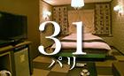お部屋のご案内31号室