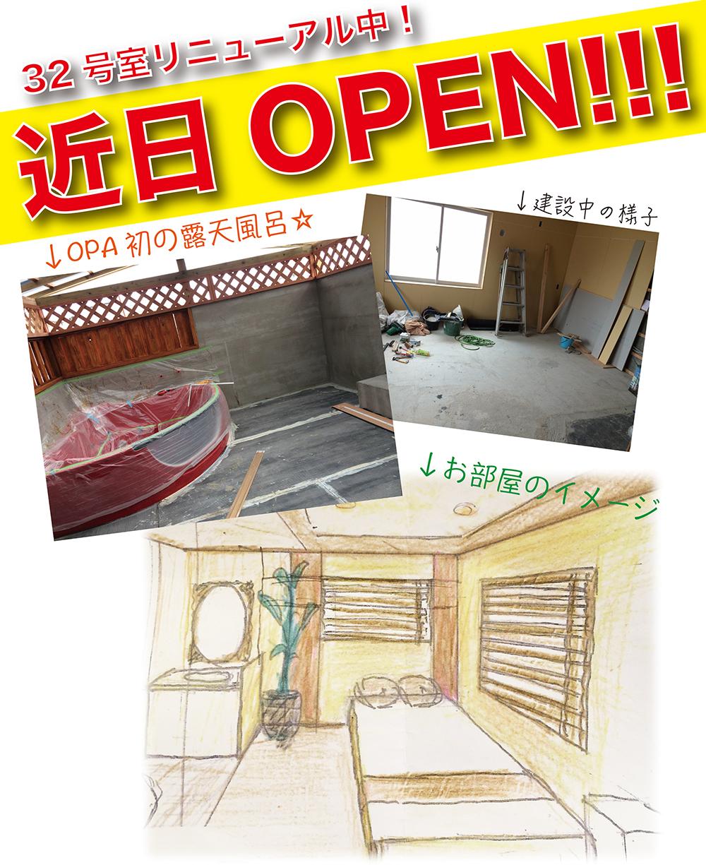 4月下旬OPEN予定!32号室リニューアル中