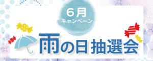 【6月限定】雨の日抽選会