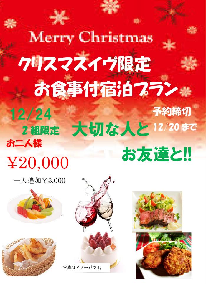 クリスマスイヴ限定お食事付宿泊プラン