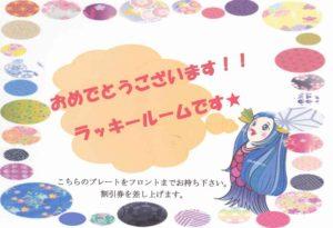 【11/1~12/20】ラッキールームキャンペーン 当たり見本