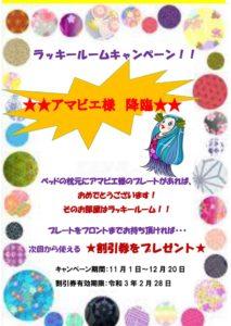【11/1~12/20】ラッキールームキャンペーン 当たれば割引券プレゼント!