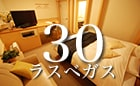 お部屋のご案内30号室