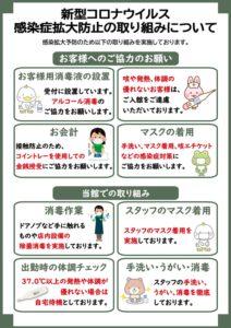 新型コロナウイルス感染防止の取り組み